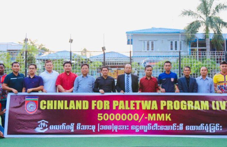 Chinland FC မှ Chinland for Paletwa အစီအစဉ်ဖြင့် ချင်းပြည်နယ်၊ ပလက်၀ဒေသရှိ စစ်ဘေးရှောင်ပြည်သူများအား စတုတ္ထအကြိမ်ဖြင့် သိန်း(၅၀) ပါဝင်လှူဒါန်းခြင်း
